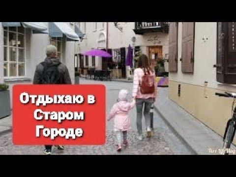 Я соскучилась по старому городу Вильнюс видео/ Улица Стиклю / Кафе в Старом городе