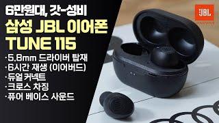 [6만원대] 2021년 신제품 / JBL Tune115…