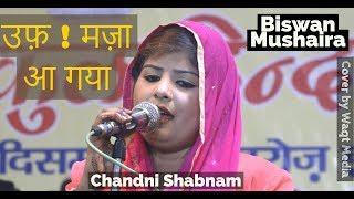 उफ़ ! मज़ा आ गया  chandni shabnam  Latest Urs Biswan Sitapur  Mushaira Waqt Media