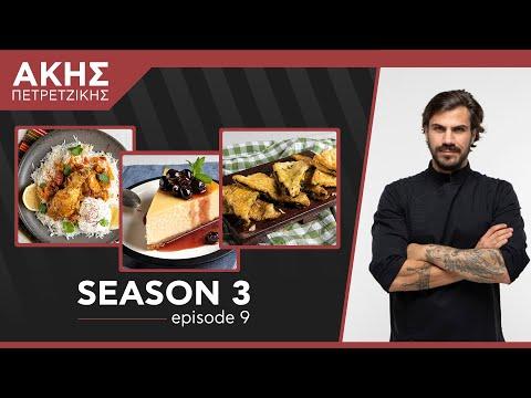 Kitchen Lab - Επεισόδιο 9 - Σεζόν 3   Άκης Πετρετζίκης