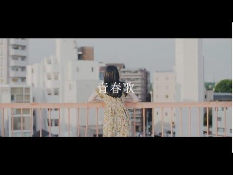 POETASTER「青春歌」Music Video