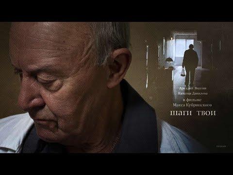 «Шаги твои» - Короткометражный фильм | Short Film