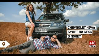 Шевроле Нива 2017/Chevrolet Niva. БУДЕТ ЛИ СЕКС В ПОЛЕ?