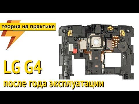 LG G4: итоги ресурсного теста (брак и состояние) (ARGUMENT600)