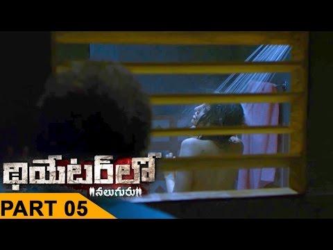 Theatre Lo Naluguru Movie Part 05/11 || Theatre Lo Naluguru Telugu Movie || Srikanth,Swetha Pandit