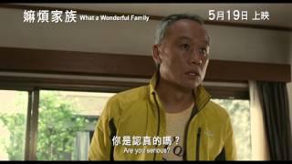 Golden Scene 榮譽發行《嫲煩家族》(What a Wonderful Family!) 5月19日...