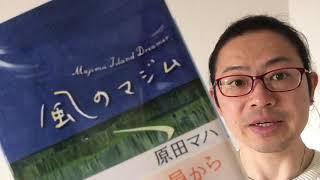 『風のマジム』原田マハ (Amazon→ https://amzn.to/2HtCNkY) 【チャン...