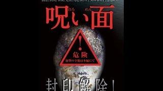 映画「呪い面」 2014/2/5(水)全国のTSUTAYA、ゲオ、各レンタル店でレ...