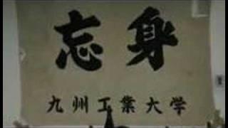 2007年12月30日 九工大明専寮N1階(忘身寮)寮内最後の忘身会です。4...