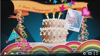 З днем народження привітання Многая літа з днем народження!