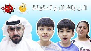 الاب بالحقيقة و الخيال تختارون اي ابو فيهم ؟