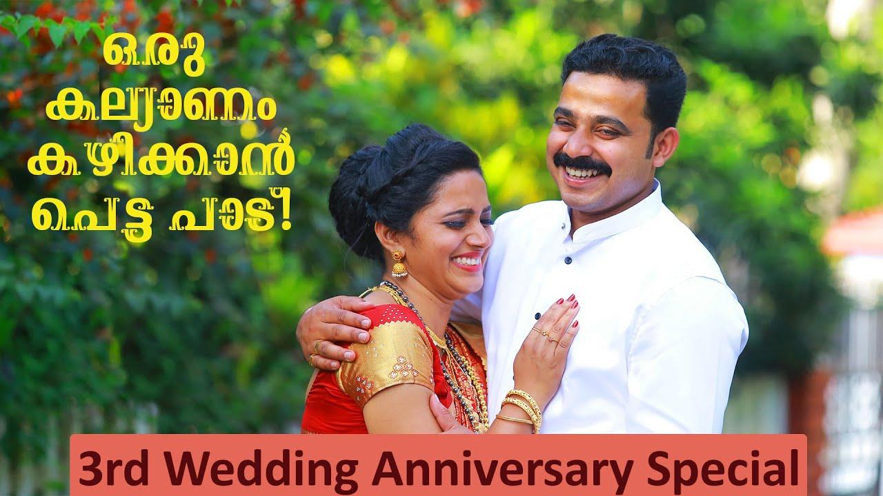 കല്യാണ ആൽബവും കല്യാണ ഓർമകളും | Wedding Anniversary | Come on everybody
