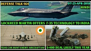 Indian Defence News:F35 technology to india,IAF happy with Tejas,China's cloak of invisibility'Hindi