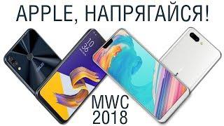 Заменители iPhone на Android c MWC 2018: Asus Zenfone 5, 5 Lite и 5Z, Ulefone T2 Pro и другое...