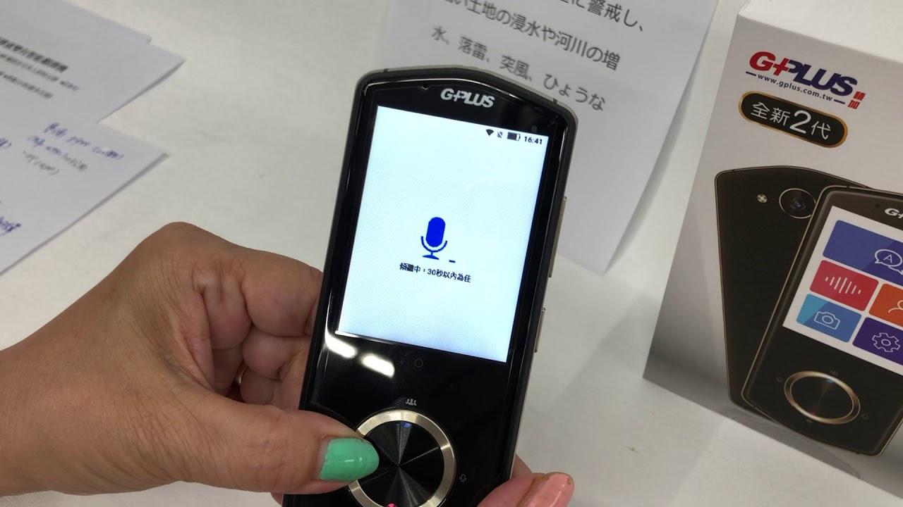 G plus 二代 速譯通 圖像 口語翻譯機 出國 商務 拍片 超方便 - YouTube