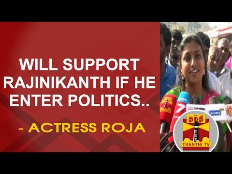 Will support Superstar Rajinikanth if he enter Politics - Actress Roja | Thanthi TV