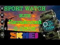 Часы Sport Watch от SKMEI - Китайский аналог G-Shock
