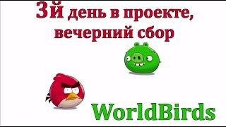 Игра на деньги с выводом WorldBirs 5й день вечер