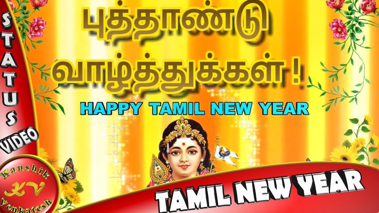 Tamil new year 2018wisheswhatsapp videogreetingsanimationhappy tamil new year 2018wisheswhatsapp videogreetingsanimationhappy puthandudownload youtube kristyandbryce Gallery
