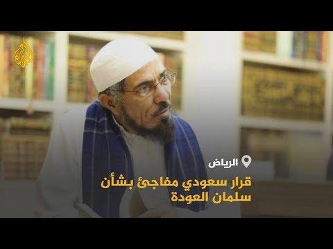 لأسباب مجهولة.. نقل العودة والحوالي والقرني من السجن للرياض  - نشر قبل 2 ساعة