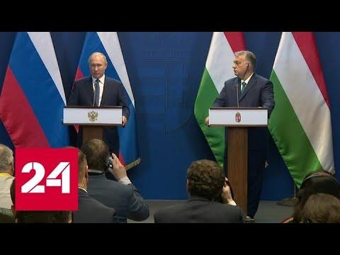 Путин: сможет ли Зеленский справиться с националистами, трудно сказать - Россия 24