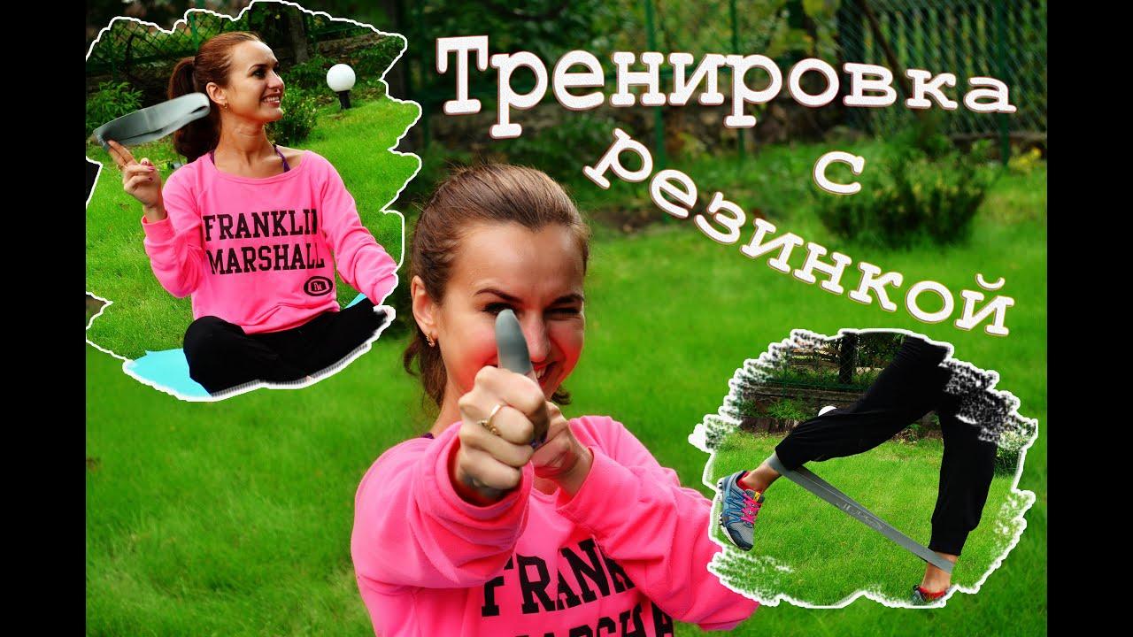 ТРЕНИРОВКА НА ВСЕ ТЕЛО Упражнения с резинкой - YouTube