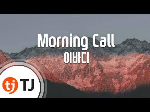 [TJ노래방] Morning Call - 이바디 (Morning Call - Ibadi) / TJ Karaoke