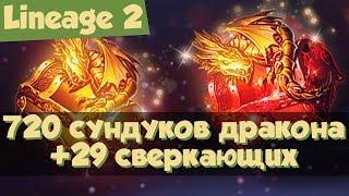 Lineage 2 - 720 сундуков с сокровищами дракона и 29 сверкающих (Grand Crusade, Л2, РуОфф).