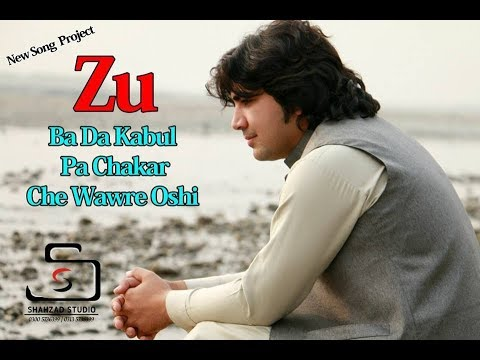 Pashto New Song 2018 | Zu Ba Da Kabul Chakar | Asfanday Momand | Official HD Video