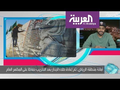 تفاعلكم : مسح جدارية في الرياض يسبب أزمة والسلطات تتدخل  - نشر قبل 23 دقيقة