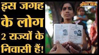 Maharashtra के इस गांव में लोगों को दो-दो Voter Card क्यों मिले हुए हैं? Maharashtra Elections 2019