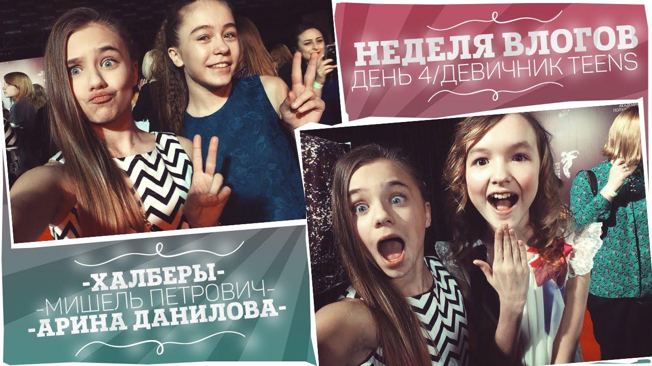 Девичник видео домашняя съемка русских фото 337-487