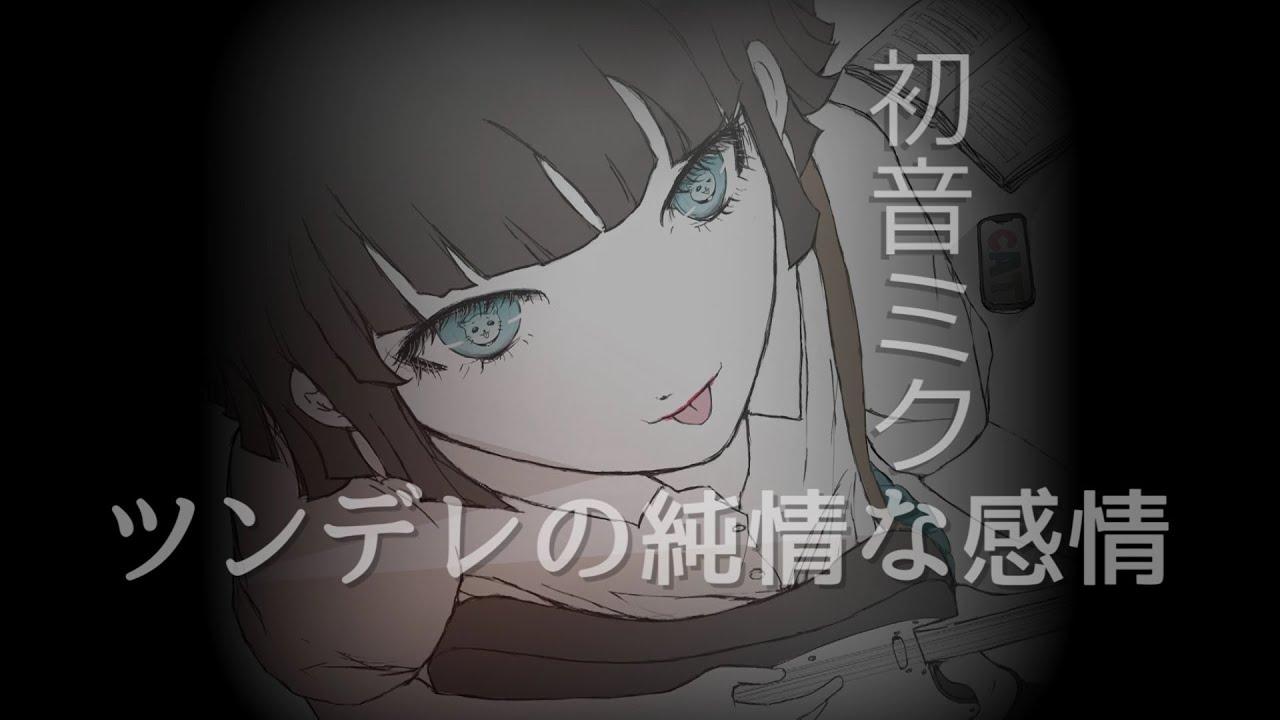 【初音ミク】ツンデレの純情な感情【ボカロ/オリジナル曲】