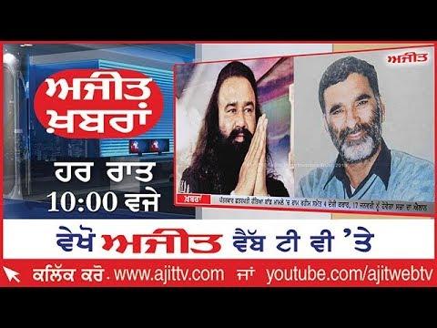 Ajit News @ 10 pm, 11 January 2019 Ajit Web Tv.