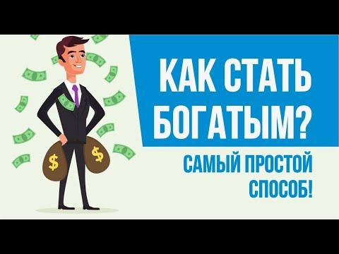 Как стать богатым? Самый простой способ! Финансовая грамотность | Евгений Гришечкин
