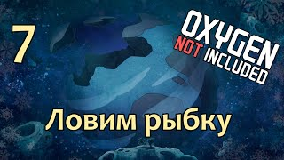 7 OXYGEN NOT  NCLUDED   Ловим рыбку  Прохождение на русском
