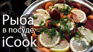 Как быстро приготовить рыбу в посуде iCook от Амвэй. Кета.