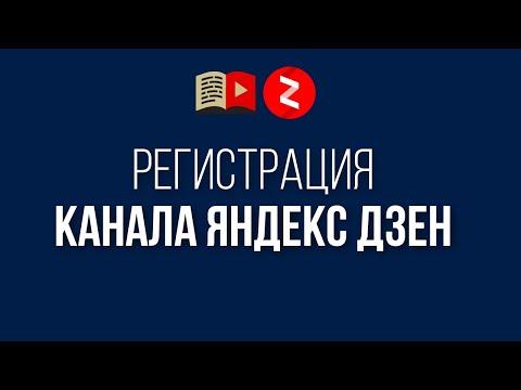 Как создать почту на Яндексе и зайти в свой канал Яндекс Дзен?