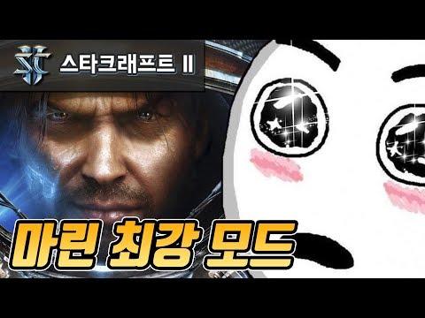 스타 II 마린 난사 모드?!!