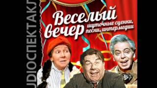 2000648 03 Навязчивый мотив, шуточная песня (А. Махлянкин — Г. Рябкин)