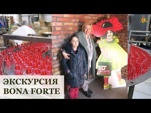 Как делают удобрения / Bona Forte в Москве