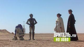 «Звездные войны: Эпизод II – Атака клонов» – дублированный трейлер (HD)