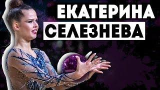 ЕКАТЕРИНА СЕЛЕЗНЕВА | ЛУЧШИЕ УПРАЖНЕНИЯ | BEST EXERCISES EKATERINA SELEZNEVA