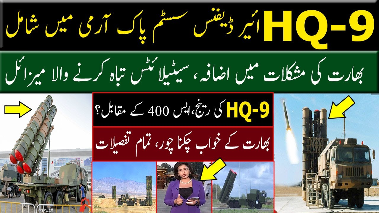 Download HQ-9 Long Range Air Defence System for pakistan complete Detail