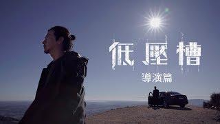 5.4【低壓槽】幕後花絮│導演篇