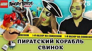 lEGO The Angry Birds Movie 75825 Пиратский корабль свинок (Piggy Pirate Ship) - обзор набора