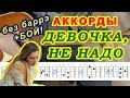 Девочка Аккорды Не надо слезы лить напрасно Разбор на гитаре Бой Текст mp3