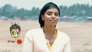 Musique éthiopienne : Mekdes Birhanu Mekdes Birhanu - Nouvelle musique éthiopienne 2021 (vidéo officielle)