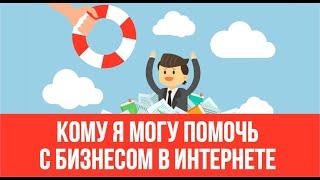 Кому я могу помочь с бизнесом в интернете. Бизнес с нуля | Евгений Гришечкин