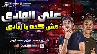 """Download مهرجان """" على الهادى مش كده يا زبادى """" بوده محمد - توزيع محمد الريس 2020 Mp3 and Videos"""